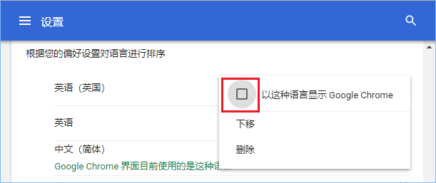 Change Display Language From Chinese to English in Chrome Browser